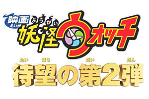 youkai_watch-eiga-eye