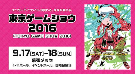 東京ゲームショウ(TGS)2016の開催日程が正式に公開されました。
