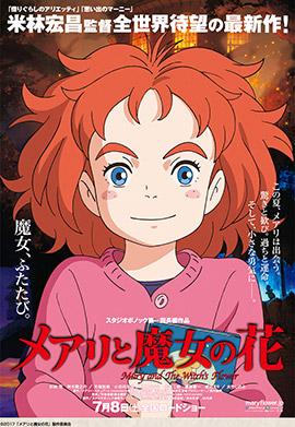 メアリと魔女の花DVD予約/発売/レンタル開始