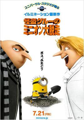 映画ミニオン2017DVD予約/発売/レンタル開始