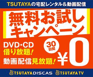 DVDレンタル無料お試し