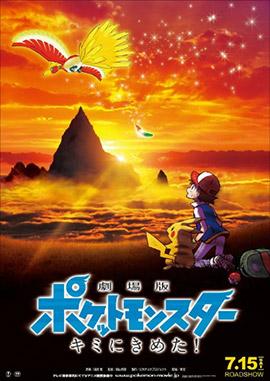 ポケモンムービー「キミにきめた!」DVDレンタルはいつ?