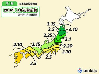 日本気象協会のホームページから花粉情報をリサーチしました。