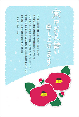 松がとれた1月7日以降に寒中見舞いを出すと良いでしょう。