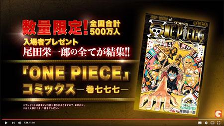 ワンピースコミックス777巻