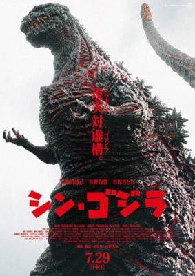 映画シン・ゴジラDVD予約/発売/レンタル開始