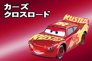 cars3-eye