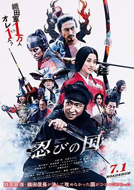 忍びの国DVD予約/発売/レンタル開始