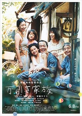 城桧吏(子役)の演技