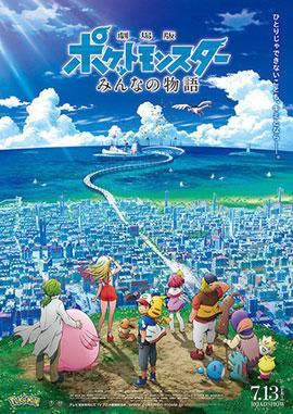 ポケモンムービー「みんなの物語」DVDレンタルはいつ?