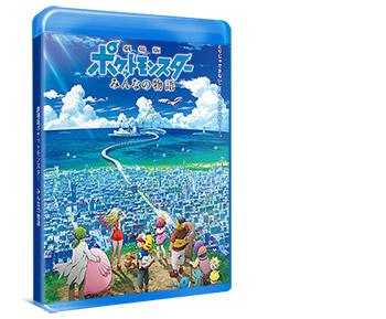 みんなの物語DVD&Blu-rayの予約・発売はいつから
