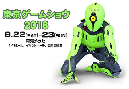 東京ゲームショウ(TGS)2018の開催日程が正式に公開されました。