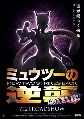 ポケモンムービー「ミュウツーの逆襲 EVOLUTION」DVDレンタルはいつ?