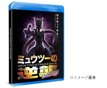 「ミュウツーの逆襲 EVOLUTION」DVD&Blu-rayの予約・発売はいつから