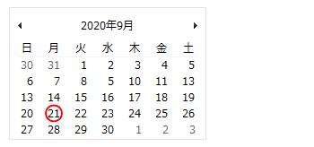 2020年の敬老の日はいつ?何連休になるの?